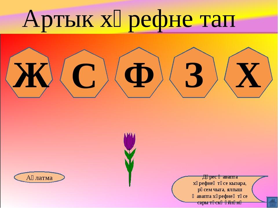 Ж С Ф З Х Аңлатма Дөрес җавапта хәрефнең төсе кызара, рәсем чыга, ялгыш җавап...