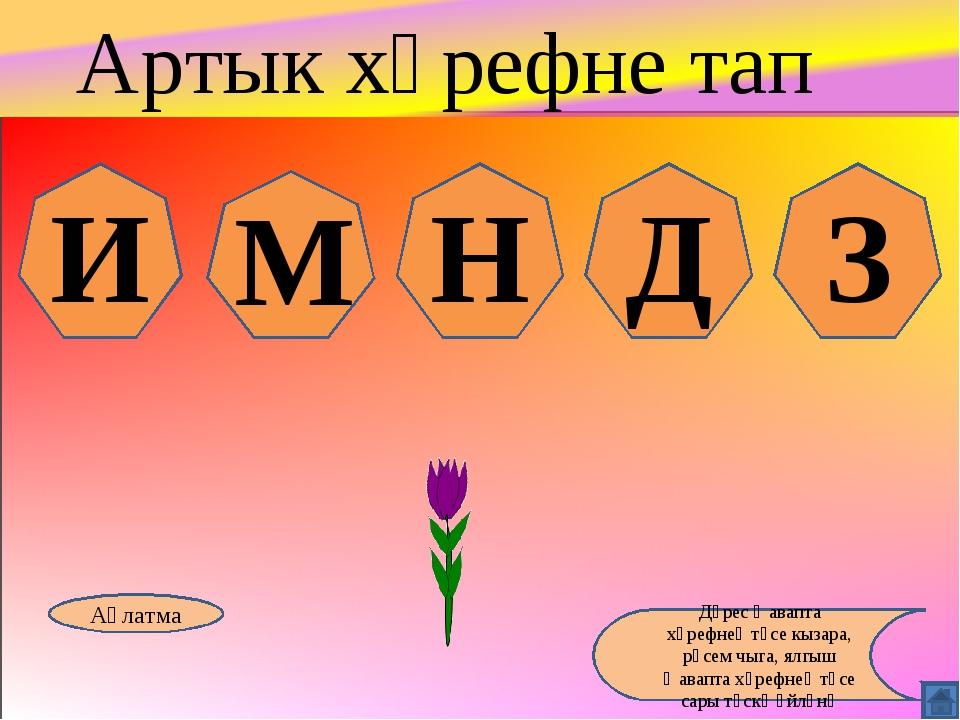 И М Н Д З Аңлатма Дөрес җавапта хәрефнең төсе кызара, рәсем чыга, ялгыш җавап...
