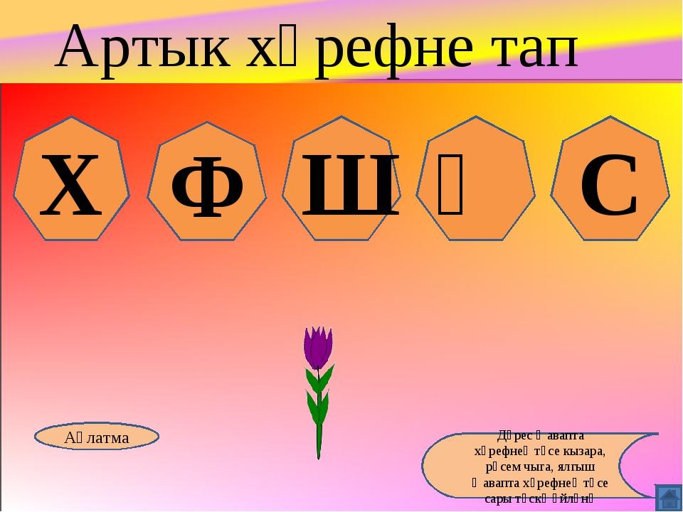 Х Ф Ш Җ С Аңлатма Дөрес җавапта хәрефнең төсе кызара, рәсем чыга, ялгыш җавап...