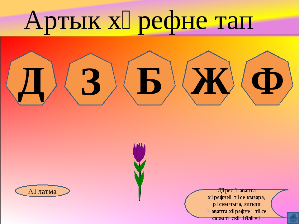 Д З Б Ж Ф Аңлатма Дөрес җавапта хәрефнең төсе кызара, рәсем чыга, ялгыш җавап...