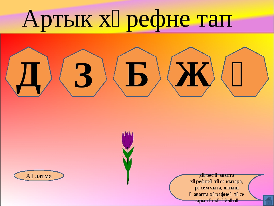 Д З Б Ж Һ Аңлатма Дөрес җавапта хәрефнең төсе кызара, рәсем чыга, ялгыш җавап...