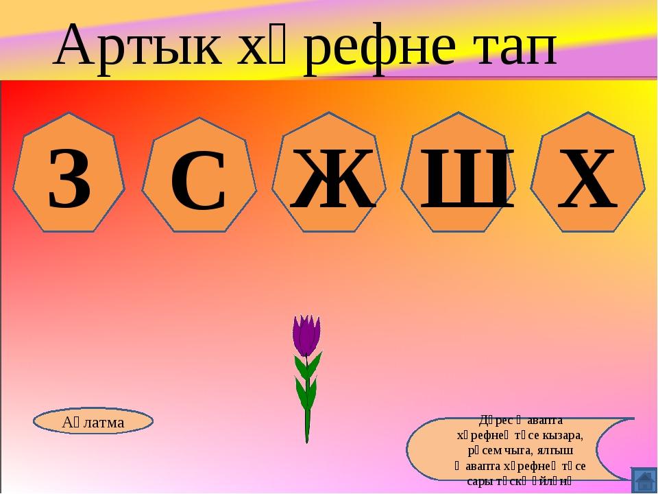 З С Ж Ш Х Аңлатма Дөрес җавапта хәрефнең төсе кызара, рәсем чыга, ялгыш җавап...
