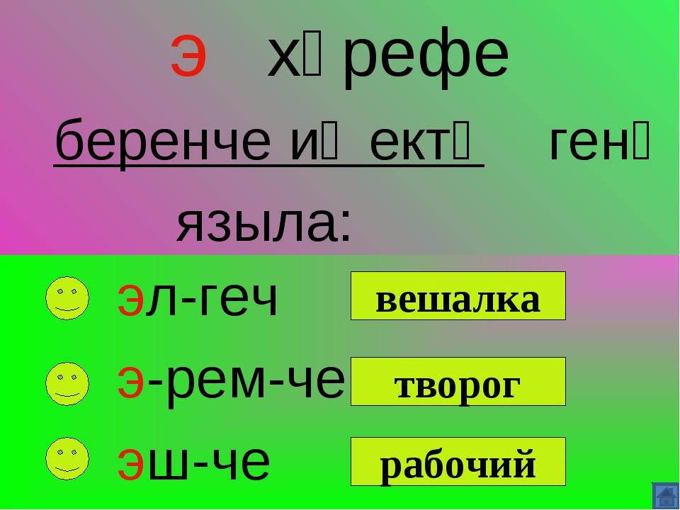 э хәрефе беренче иҗектә генә языла: эл-геч э-рем-чек эш-че вешалка творог ра...