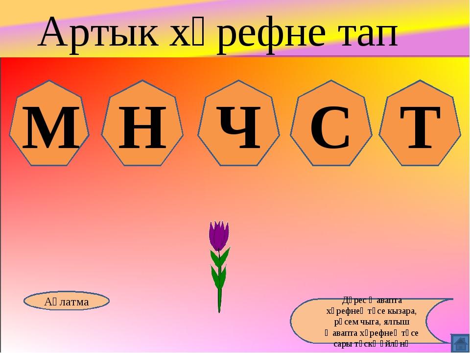 Аңлатма Дөрес җавапта хәрефнең төсе кызара, рәсем чыга, ялгыш җавапта хәрефне...