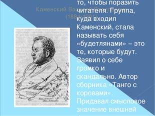 Каменский Василий Васильевич (1884-1961) Его новое «искусство-неожиданность»