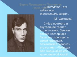 Борис Леонидович Пастернак (1890-1960) Его поэзия сложна, как формула белка,