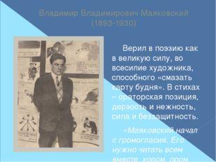 Владимир Владимирович Маяковский (1893-1930) Верил в поэзию как в великую си