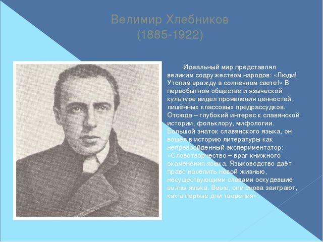 Велимир Хлебников (1885-1922) Идеальный мир представлял великим содружеством...