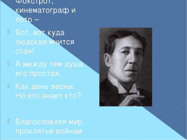 Игорь Северянин Он тем хорош, что он совсем не то, Что думает о нём толпа пу...