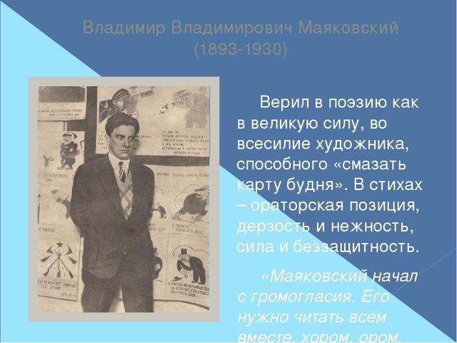 Владимир Владимирович Маяковский (1893-1930) Верил в поэзию как в великую си...