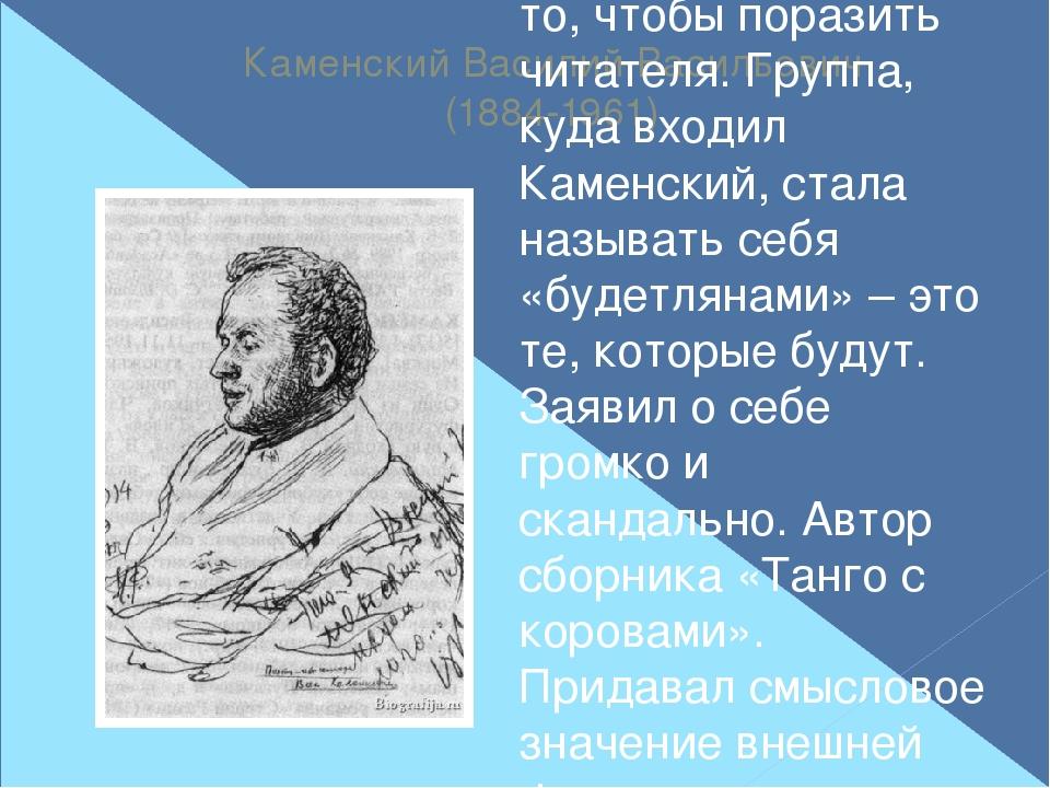 Каменский Василий Васильевич (1884-1961) Его новое «искусство-неожиданность»...