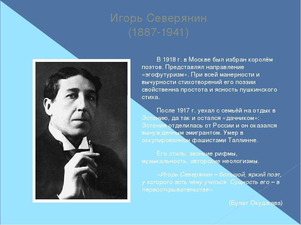 Игорь Северянин (1887-1941) В 1918 г. в Москве был избран королём поэтов. Пр...