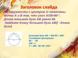 №5 На окружности с центром О отмечены точки А и В так, что угол АОВ=80 °. Дли