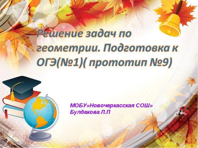 МОБУ»Новочеркасская СОШ» Булдакова Л.П