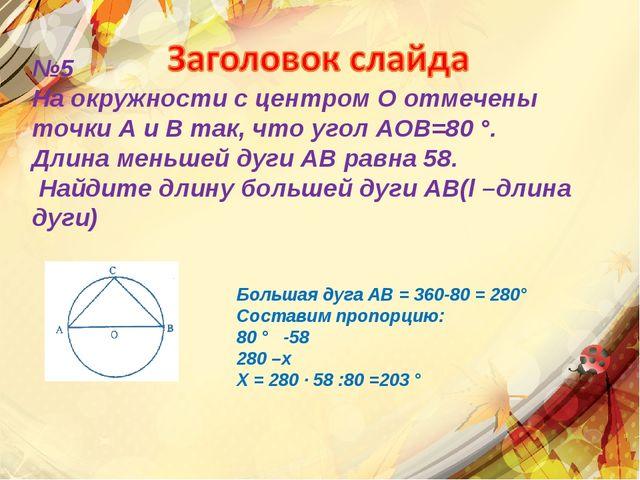 №5 На окружности с центром О отмечены точки А и В так, что угол АОВ=80 °. Дли...