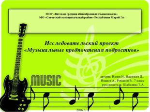 Исследовательский проект «Музыкальные предпочтения подростков» авторы: Ивлев