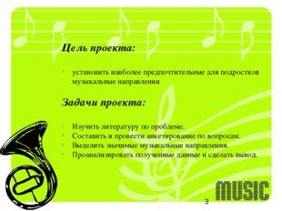 Цель проекта: установить наиболее предпочтительные для подростков музыкальные