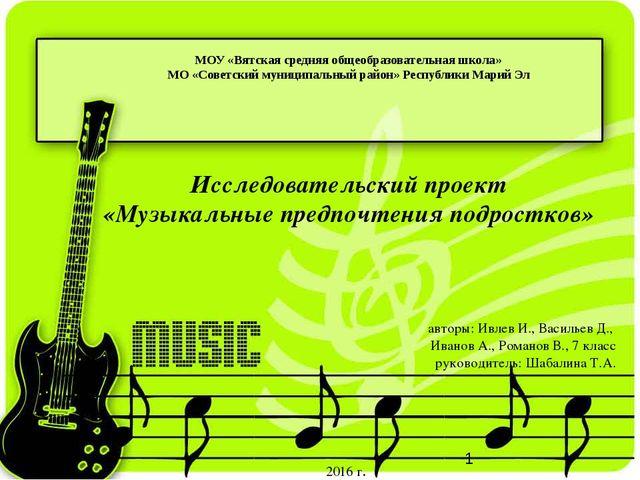 Исследовательский проект «Музыкальные предпочтения подростков» авторы: Ивлев...