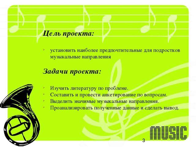 Цель проекта: установить наиболее предпочтительные для подростков музыкальные...