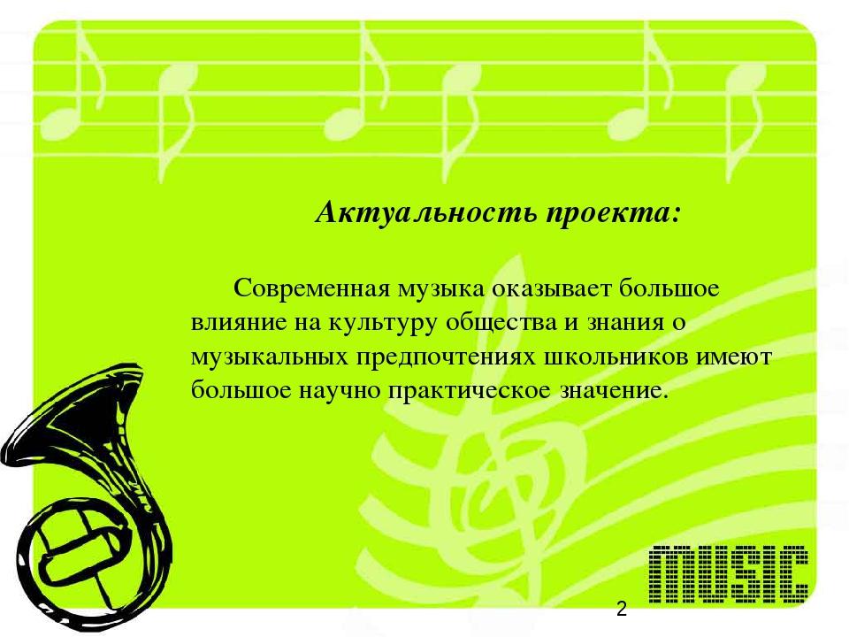 Актуальность проекта: Современная музыка оказывает большое влияние на культ...