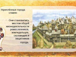 Укреплённые города славян Они становились местом общей жизнедеятельности реме