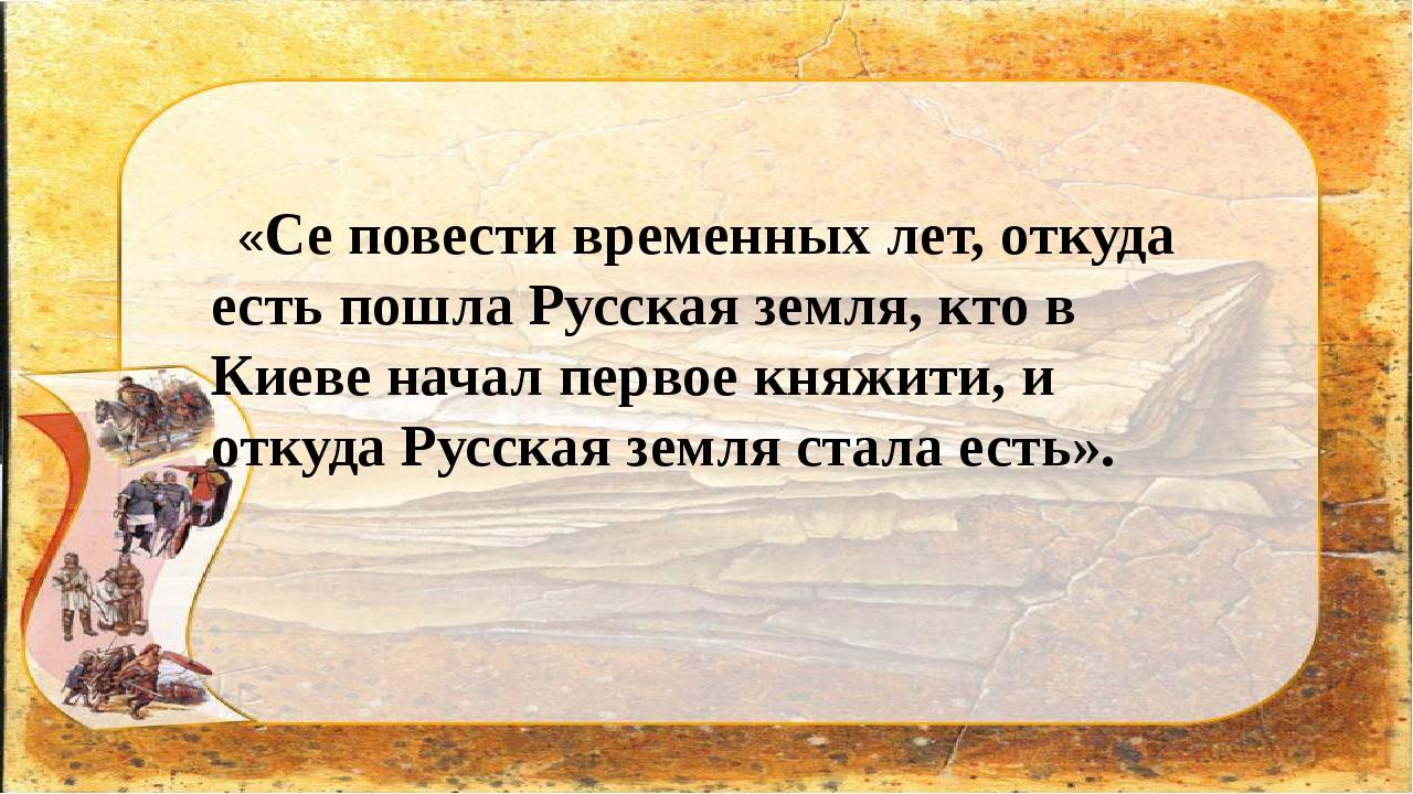 «Се повести временных лет, откуда есть пошла Русская земля, кто в Киеве нача...