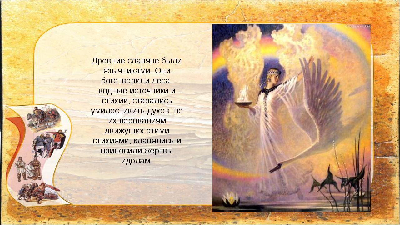 Древние славяне были язычниками. Они боготворили леса, водные источники и ст...