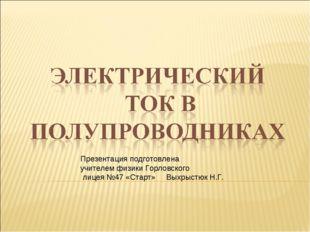 Презентация подготовлена учителем физики Горловского лицея №47 «Старт» Выхрыс