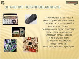 Стремительный прогресс и миниатюризация электроники, повсеместно используемой