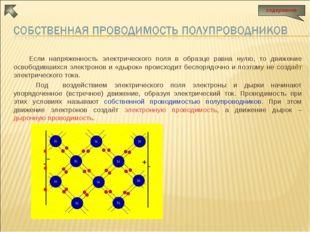 Если напряженность электрического поля в образце равна нулю, то движение осво