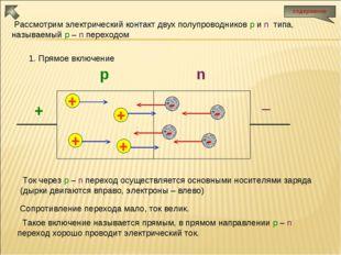 Рассмотрим электрический контакт двух полупроводников p и n типа, называемый