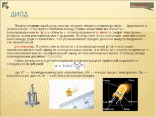 Полупроводниковый диод состоит из двух типов полупроводников— дырочного и эл