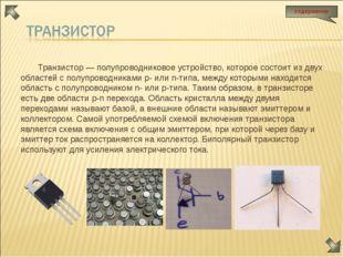 Транзистор— полупроводниковое устройство, которое состоит из двух областей с