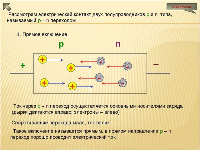 Рассмотрим электрический контакт двух полупроводников p и n типа, называемый...