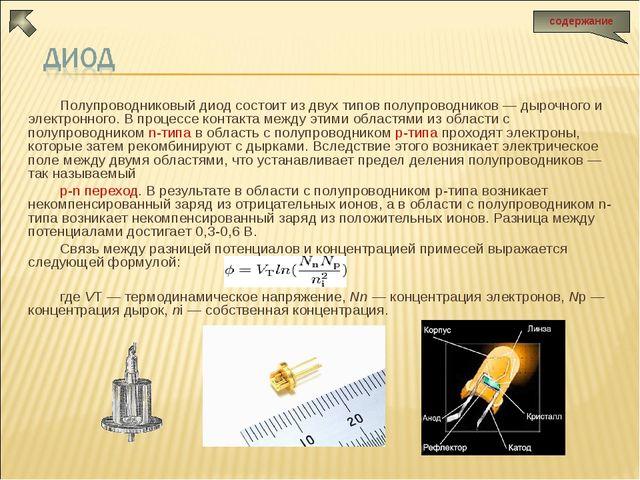 Полупроводниковый диод состоит из двух типов полупроводников— дырочного и эл...