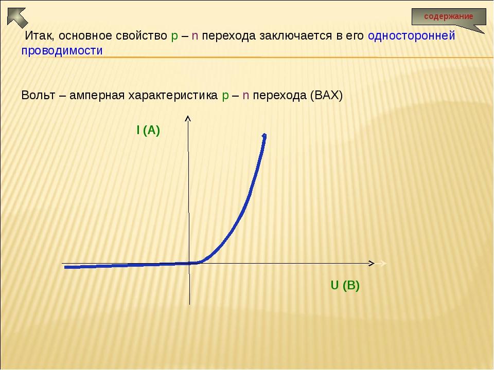 Итак, основное свойство p – n перехода заключается в его односторонней прово...