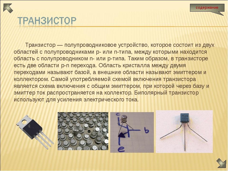 Транзистор— полупроводниковое устройство, которое состоит из двух областей с...