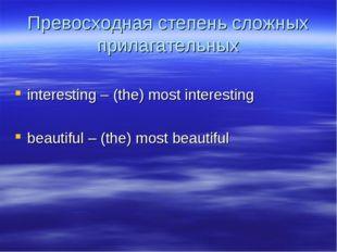 Превосходная степень сложных прилагательных interesting – (the) most interest