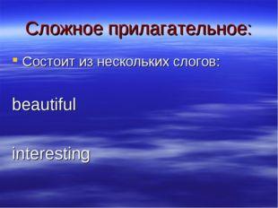 Сложное прилагательное: Состоит из нескольких слогов: beautiful interesting