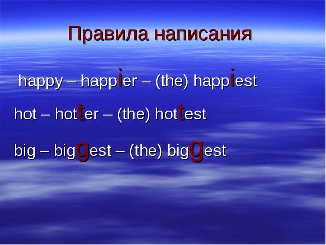 Правила написания happy – happier – (the) happiest hot – hotter – (the) hotte...