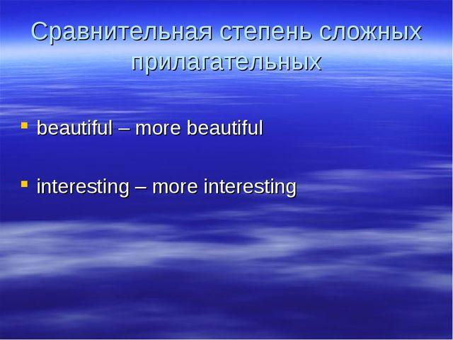 Сравнительная степень сложных прилагательных beautiful – more beautiful inter...