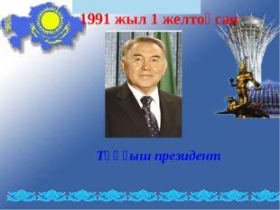 1991 жыл 1 желтоқсан Тұңғыш президент