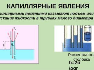 КАПИЛЛЯРНЫЕ ЯВЛЕНИЯ h=2σ /ρgr Расчет высоты столбика Капиллярными явлениями н