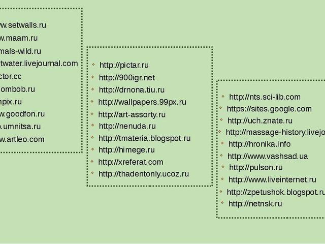 http://www.setwalls.ru http://www.maam.ru http://animals-wild.ru http://reli...