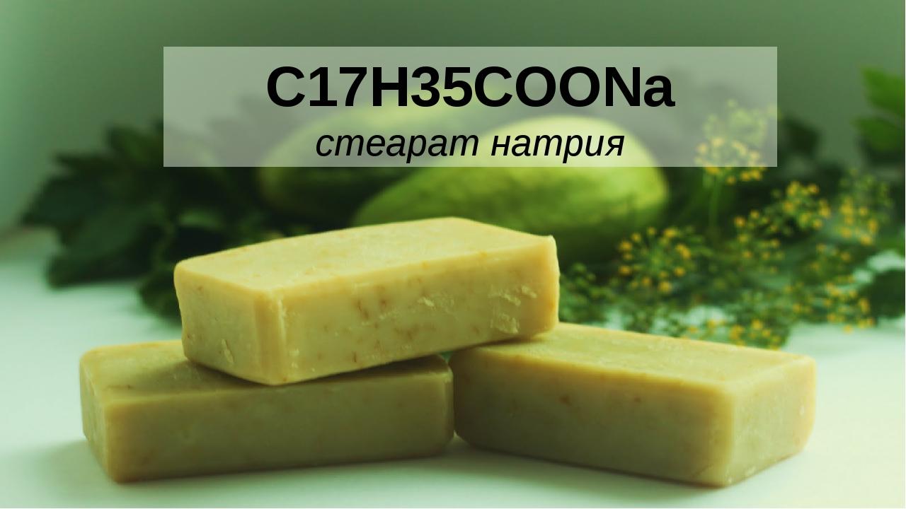 C17H35COONa стеарат натрия