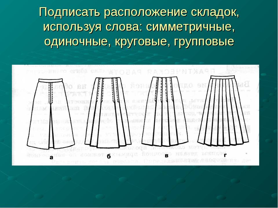 картинки юбки с односторонними складками эффектно
