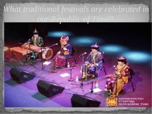 What traditional festivals are celebrated in our Republic of Tuva?