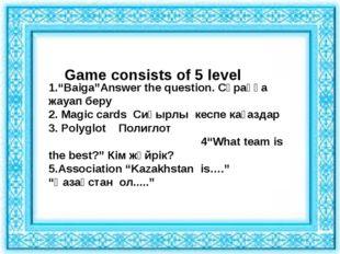"1.""Baiga""Answer the question. Сұраққа жауап беру 2. Magic cards Сиқырлы кесп"