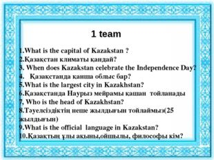 1 team 1.What is the capital of Kazakstan ? 2.Қазақстан климаты қандай? 3. Wh