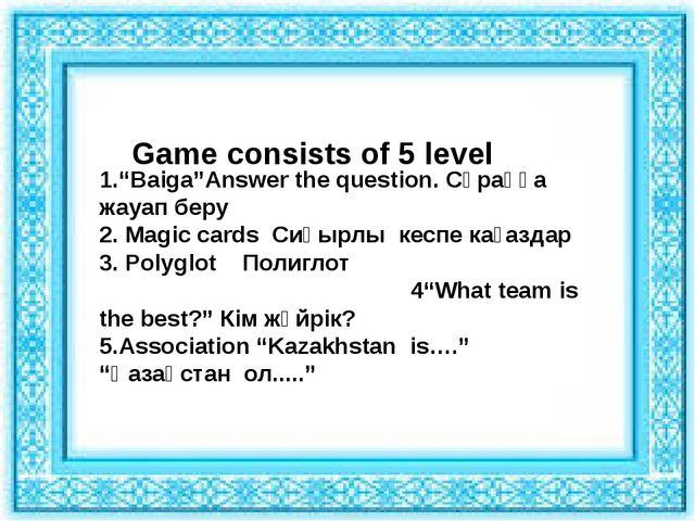 "1.""Baiga""Answer the question. Сұраққа жауап беру 2. Magic cards Сиқырлы кесп..."